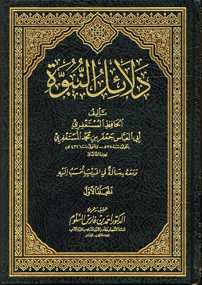 كتاب الملاحم والفتن لنعيم بن حماد
