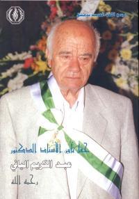 حفل تأبين الأستاذ الدكتور عبد الكريم اليافي - دار النوادر