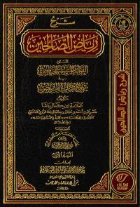كتاب شرح رياض الصالحين للبوطي