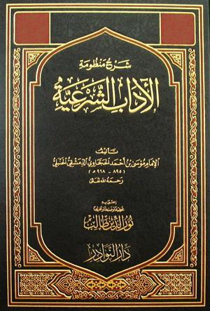 كتاب صحيح بخاري