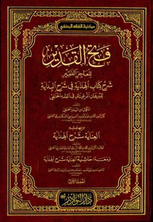كتاب فتح القدير لابن الهمام