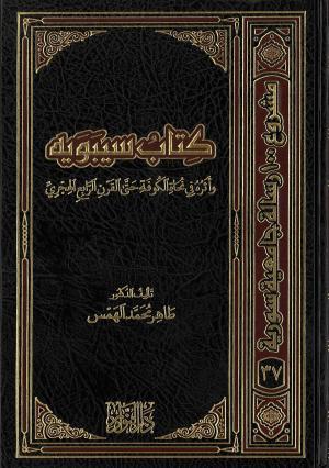 کتاب سیبویه وأثره فی نحاة الکوفة حتى القرن الرابع الهجری